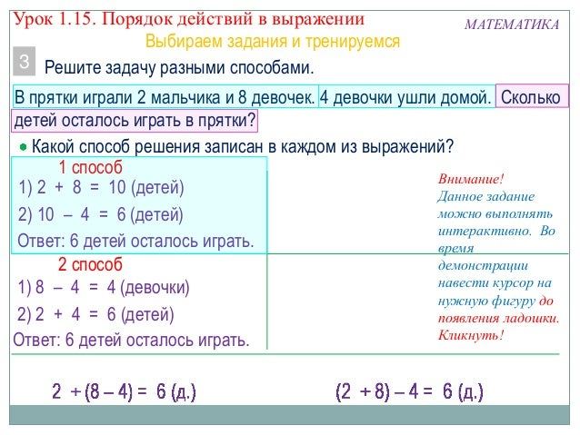2 класс решение задачи двумя способами решение задачи теории расписание