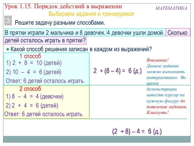 Как сделать задачу двумя способами 13