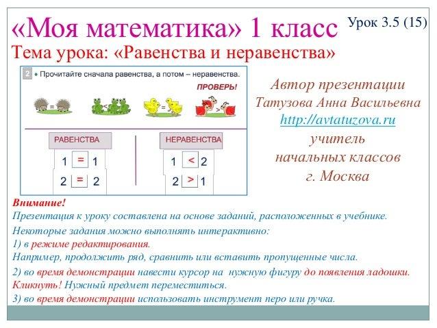 «Моя математика» 1 класс Урок 3.5 (15) Тема урока: «Равенства и неравенства» Некоторые задания можно выполнять интерактивн...