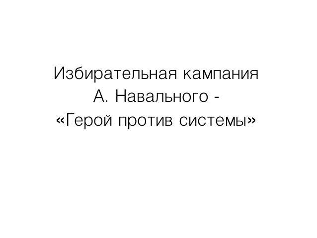 Избирательная кампания А. Навального - «Герой против системы»