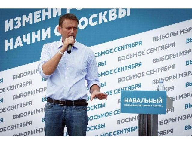 Избирательная кампания Алексея Навального (выборы мэра Москвы 2013) Slide 2