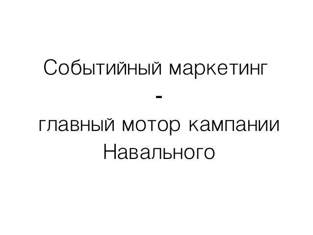 Избирательная кампания Алексея Навального (выборы мэра Москвы 2013) Slide 3