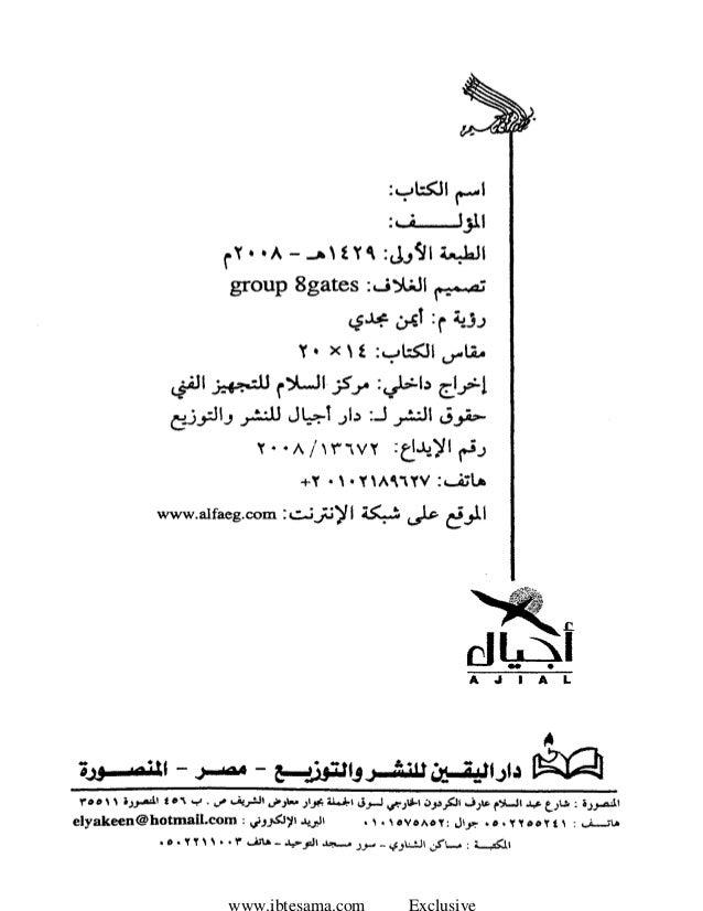 ابراهيم الفقي   سحر القيادة - كيف تصبح قائدا فعالا Slide 3