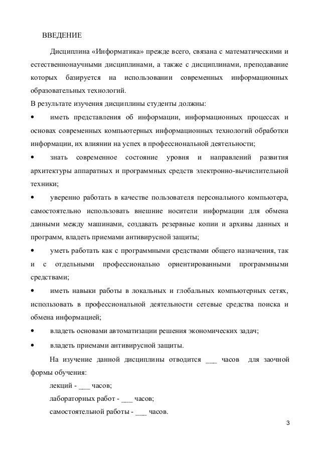 Информатика контрольная работа для заочников 4517