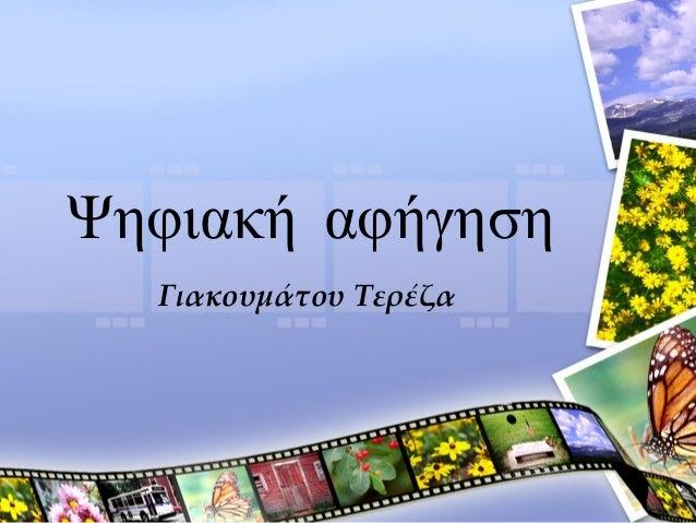 Ψηφιακή αφήγηση Γιακουμάτου Τερέζα