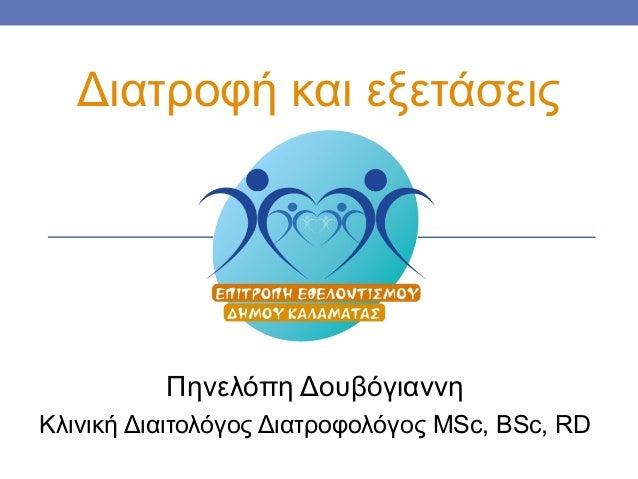 Διατροφή και εξετάσεις Πηνελόπη Δουβόγιαννη Κλινική Διαιτολόγος Διατροφολόγος MSc, BSc, RD