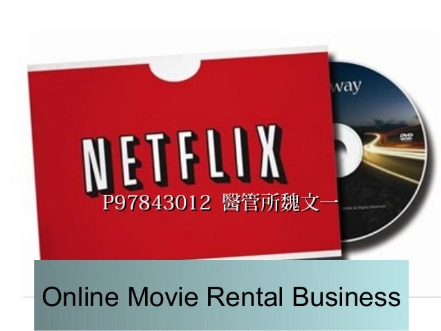 movie rental business