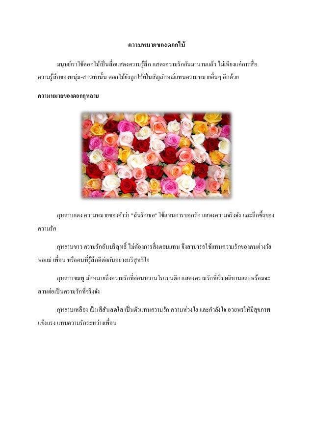 ความหมายของดอกไม้ มนุษย์เราใช้ดอกไม้เป็นสื่อแสดงความรู้สึก แสดงความรักกันมานานแล้ว ไม่เพียงแค่การสื่อ ความรู้สึกของหนุ่ม-ส...