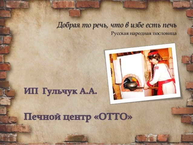 Добрая то речь, что в избе есть печь Русская народная пословица