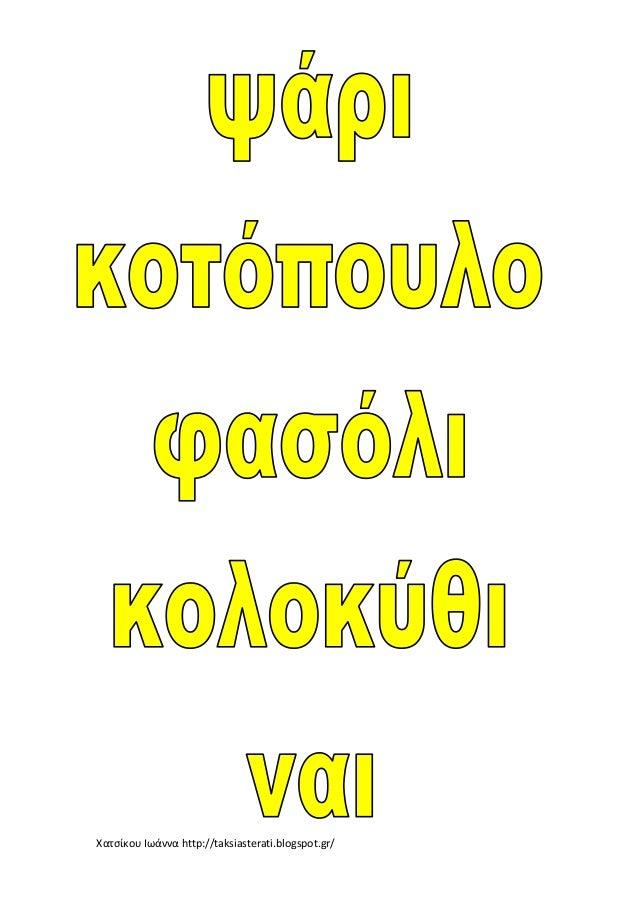 Χατσίκου Ιωάννα http://taksiasterati.blogspot.gr/