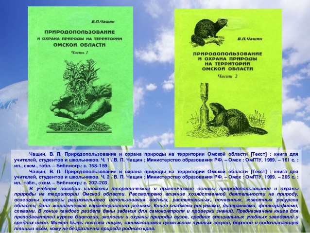 Книга преподавание охраны природы