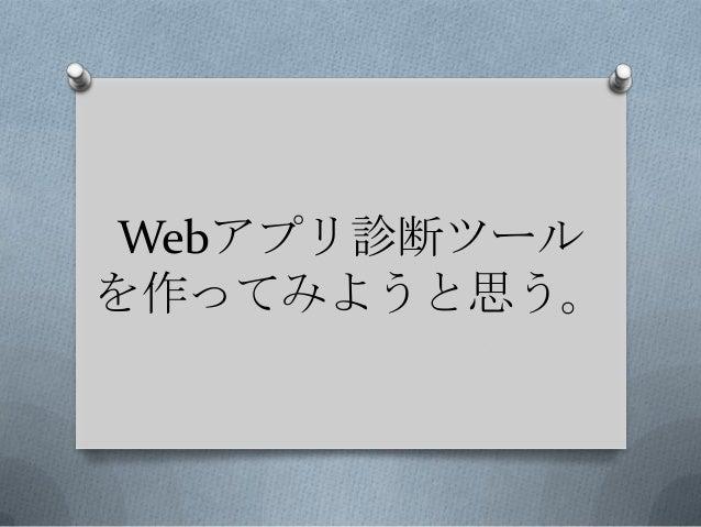 Webアプリ診断ツール を作ってみようと思う。