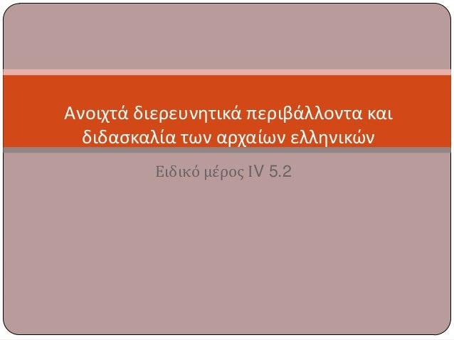 Ειδικό μέροσ ΙV 5.2 Ανοιχτά διερευνητικά περιβάλλοντα και διδαςκαλία των αρχαίων ελληνικών