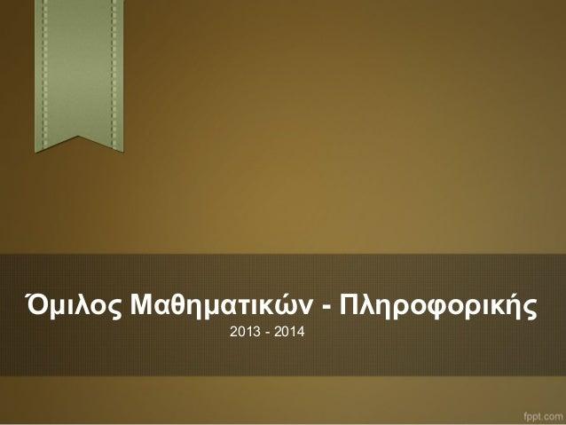 Όμιλος Μαθηματικών - Πληροφορικής 2013 - 2014