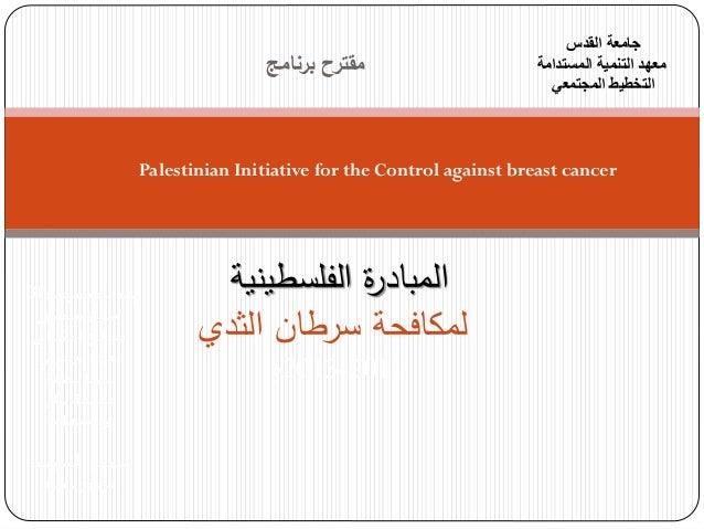 Palestinian Initiative for the Control against breast cancer برنامج مقترح الفلسطينية ةرالمباد الثدي سرطان ...