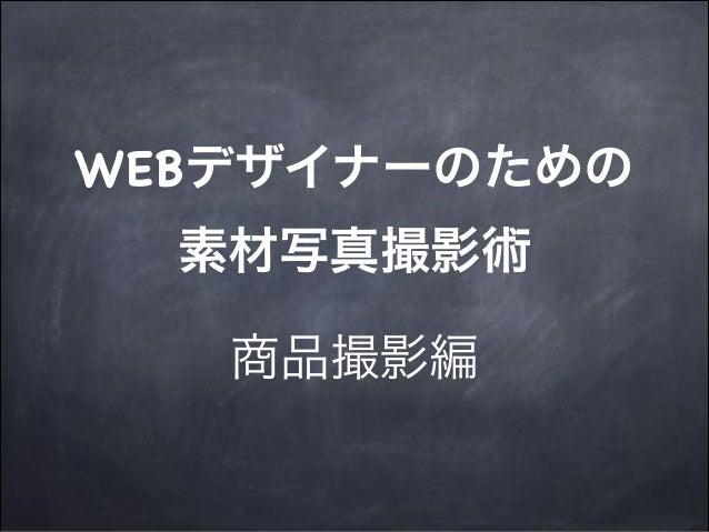 WEBデザイナーのための 素材写真撮影術 商品撮影編