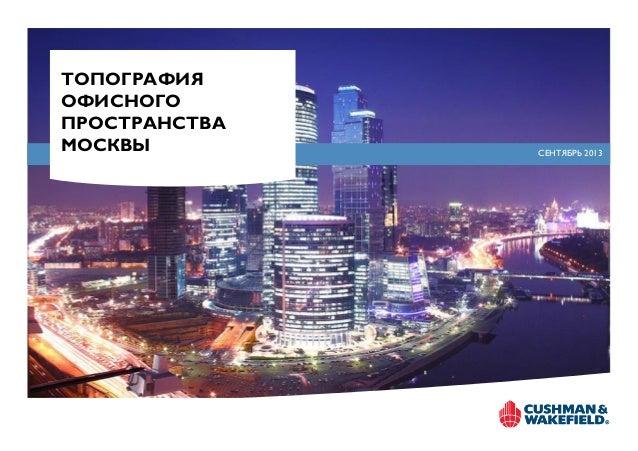 ТОПОГРАФИЯ ОФИСНОГО ПРОСТРАНСТВА МОСКВЫ СЕНТЯБРЬ 2013