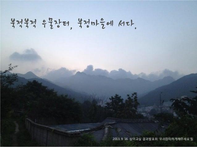 2013. 9. 16. 삼미교실 결과발표회 '우리장터하게해주세요'팀