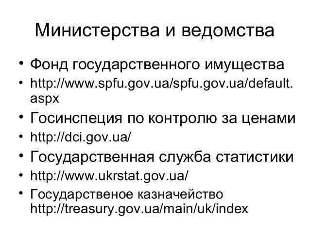 Министерства и ведомства • Фонд государственного имущества • http://www.spfu.gov.ua/spfu.gov.ua/default. aspx • Госинспеци...