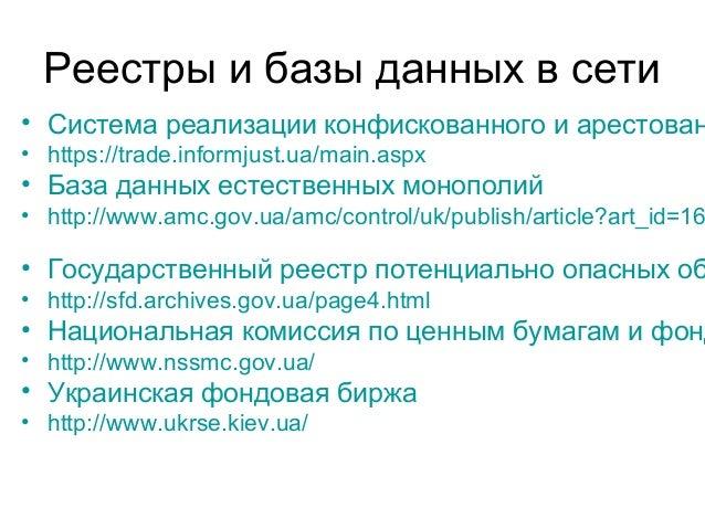 Реестры и базы данных в сети • Система реализации конфискованного и арестован • https://trade.informjust.ua/main.aspx • Ба...