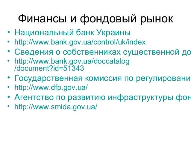 Финансы и фондовый рынок • Национальный банк Украины • http://www.bank.gov.ua/control/uk/index • Сведения о собственниках ...