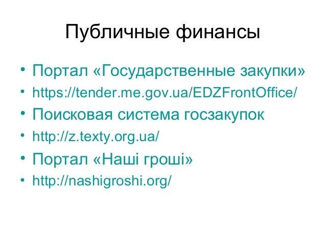 Публичные финансы • Портал «Государственные закупки» • https://tender.me.gov.ua/EDZFrontOffice/ • Поисковая система госзак...