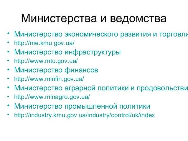 Министерства и ведомства • Министерство экономического развития и торговли • http://me.kmu.gov.ua/ • Министерство инфрастр...