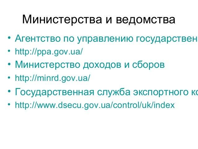 Министерства и ведомства • Агентство по управлению государственн • http://ppa.gov.ua/ • Министерство доходов и сборов • ht...