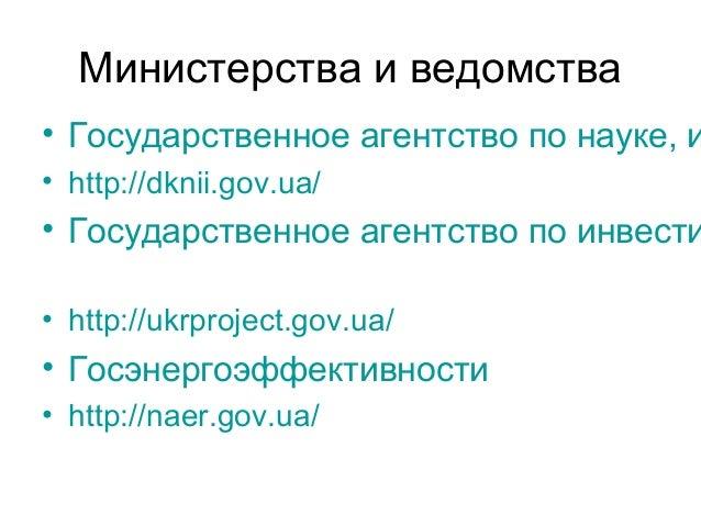 Министерства и ведомства • Государственное агентство по науке, и • http://dknii.gov.ua/ • Государственное агентство по инв...