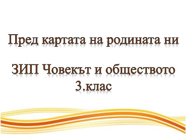 1 България е разположена в континента ................ и е част от ........................................ полуостров.