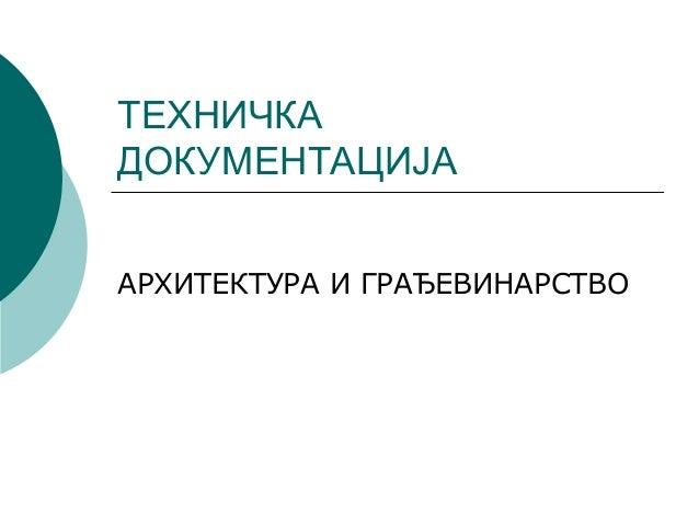 ТЕХНИЧКА ДОКУМЕНТАЦИЈА АРХИТЕКТУРА И ГРАЂЕВИНАРСТВО
