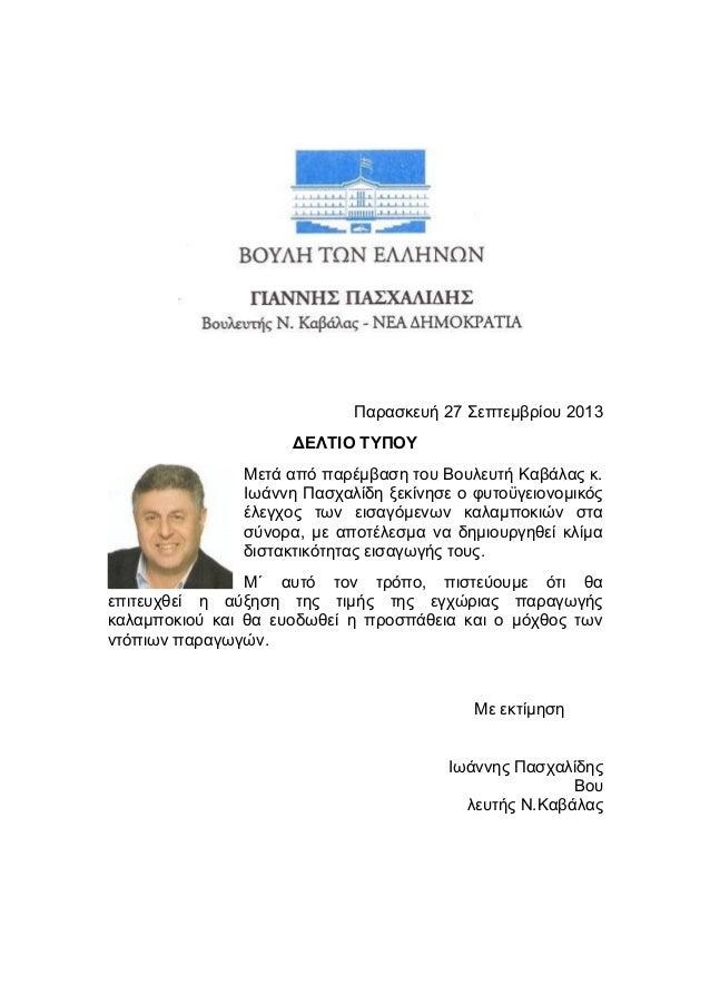 Παρασκευή 27 Σεπτεμβρίου 2013 ΔΕΛΤΙΟ ΤΥΠΟΥ Μετά από παρέμβαση του Βουλευτή Καβάλας κ. Ιωάννη Πασχαλίδη ξεκίνησε ο φυτοϋγει...