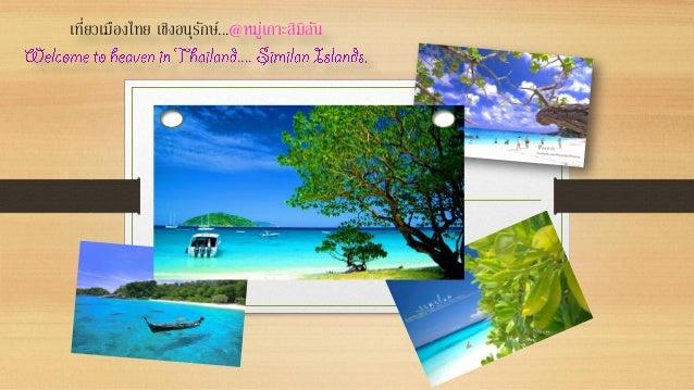 เที่ยวเมืองไทย เชิงอนุรักษ์...@หมู่เกาะสิมิลัน ....