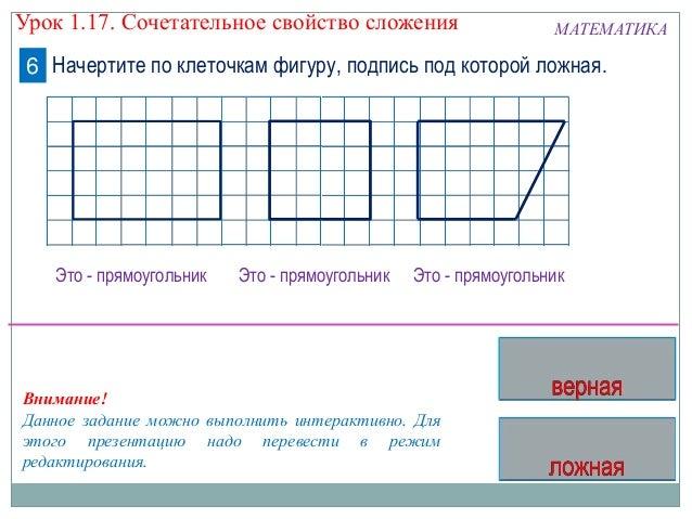 МАТЕМАТИКА Начертите по клеточкам фигуру, подпись под которой ложная.6 Это - прямоугольник Это - прямоугольник Это - прямо...