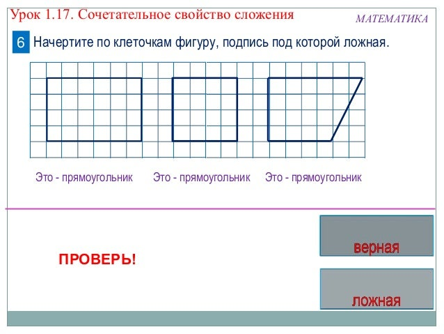 Это - прямоугольник МАТЕМАТИКА Начертите по клеточкам фигуру, подпись под которой ложная.6 Это - прямоугольник Это - прямо...