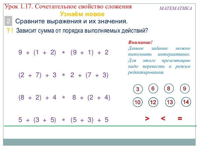 МАТЕМАТИКА 2 Сравните выражения и их значения. ? ! Зависит сумма от порядка выполняемых действий? 9 + (1 + 2) (9 + 1) + 2 ...