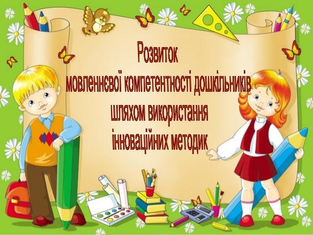 МЕТА: Формування мовленнєвої компетентності дошкільника, засвоєння дитиною культури мовлення , спілкування, розвиток особи...
