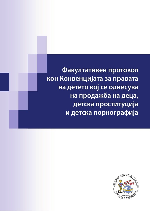 Факултативен протокол кон Конвенцијата за правата на детето кој се однесува на продажба на деца, детска проституција и дет...