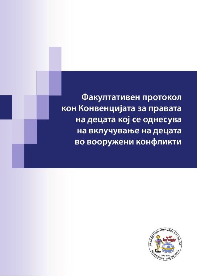 Факултативен протокол кон Конвенцијата за правата на децата кој се однесува на вклучување на децата во вооружени конфликти