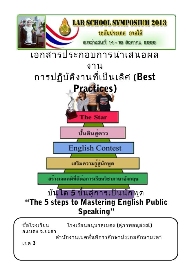 5 Steps To Becoming Wealthy: 5 Steps To Mastering English Public Speaking