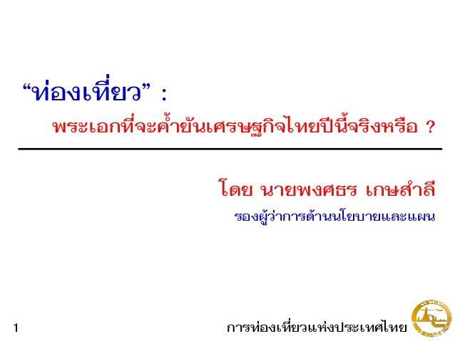 """โดย นายพงศธร เกษสาลี รองผู้ว่าการด้านนโยบายและแผน """"ท่องเที่ยว"""" : พระเอกที่จะค้ายันเศรษฐกิจไทยปีนี้จริงหรือ ? การท่องเที่ยว..."""