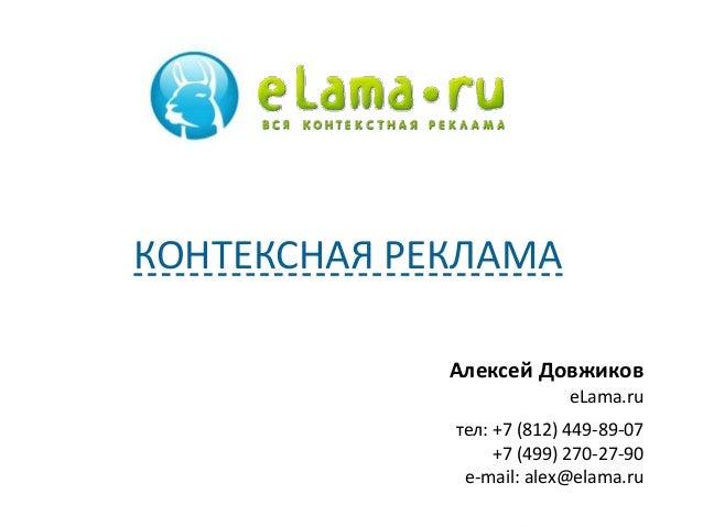 Алексей Довжиков eLama.ru тел: +7 (812) 449-89-07 +7 (499) 270-27-90 e-mail: alex@elama.ru КОНТЕКСНАЯ РЕКЛАМА