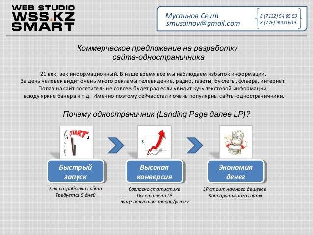 Создание сайта предложения создание сайта в muse