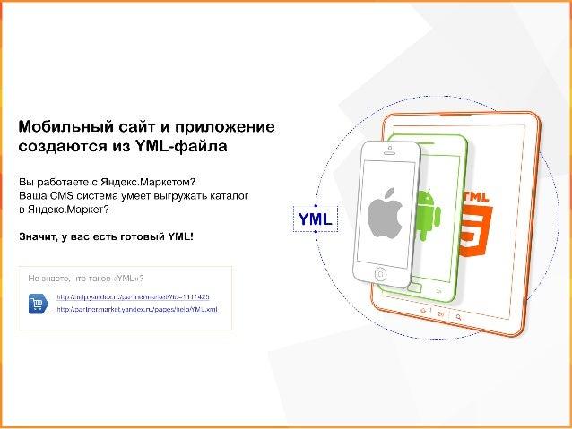 А.Григорьев  как выстроить продажи клиентам с мобильных устройств