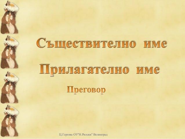 """Ц.Гергова ОУ""""Н.Рилски"""" Велинград"""