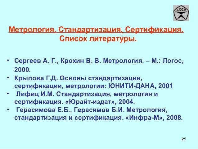 Метрология стандартизация и сертификация предмет сертификация банковских услуг