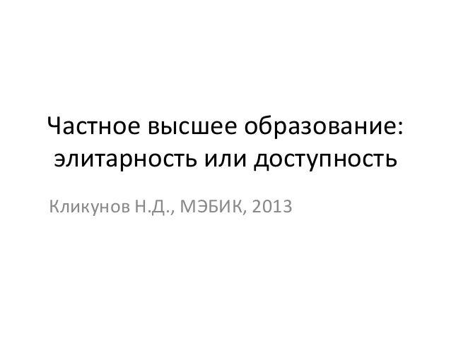 Частное высшее образование: элитарность или доступность Кликунов Н.Д., МЭБИК, 2013