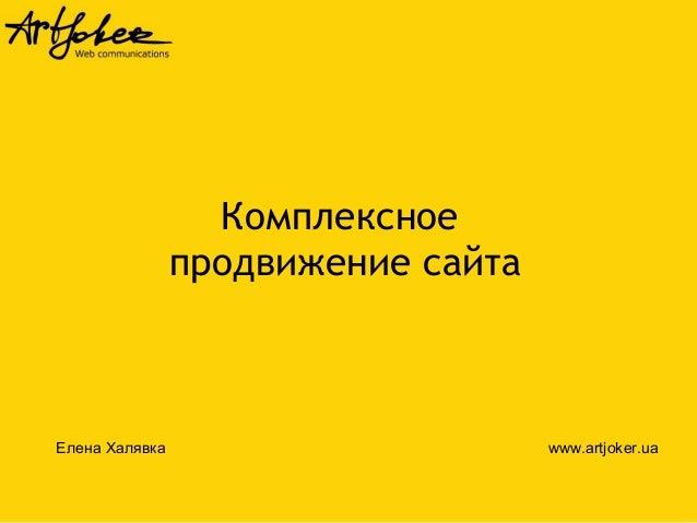 Комплексное продвижение сайта Елена Халявка www.artjoker.ua