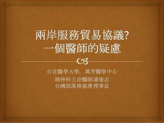 台北醫學大學.萬芳醫學中心 精神科主治醫師潘建志 台灣部落格協會理事長