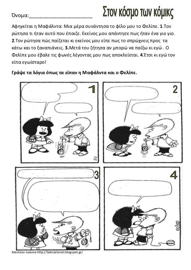 Χατςίκου Ιωάννα http://taksiasterati.blogspot.gr/ Όνομα:______________________ Αφηγείται η Μαφάλντα: Μια μέρα ςυνάντηςα το...